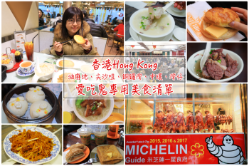 【香港美食】必吃50家香港美食推薦(含米其林),銅鑼灣中環尖沙咀帶滿三個胃用力吃!