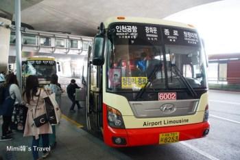 【韓國首爾】仁川機場 – 弘大機場巴士6002怎麼搭,班次路線查詢,折價券使用分享
