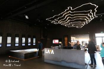 【冰島景點】Lava Center熔岩中心:最身歷其境的火山熔岩博物館,附購票資訊