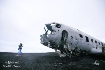 【冰島景點】Sólheimasandur 飛機殘骸(最新接駁車資訊):走到厭世也值得的衝突美景