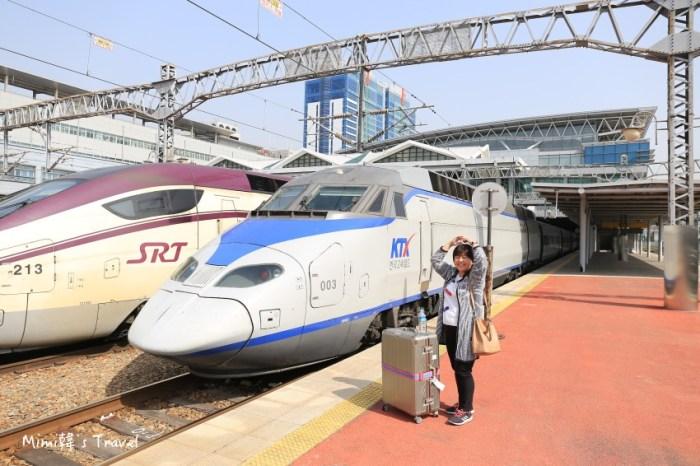 【首爾釜山交通】搭韓國KTX高鐵買KR PASS更便宜,時刻表查詢,官網就能劃好位