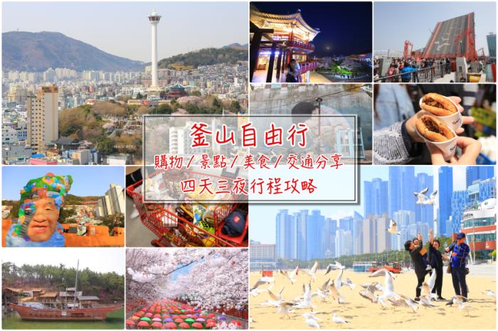 【釜山自由行】韓國釜山五天攻略:2020必玩景點美食推薦+行前準備,跟我玩釜山!