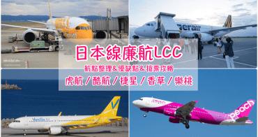 必看!日本廉航機票比價攻略&日本廉航機票航點與廉航搶票心得分享