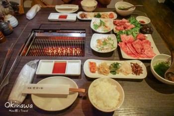 【沖繩燒肉】琉球の牛恩納店:午間套餐美味且較便宜,但吃不飽啊!