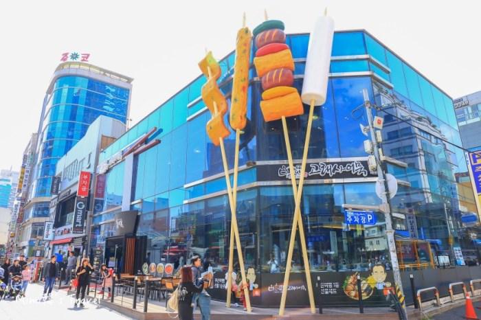 【釜山美食】古來思魚糕(海雲台店):超人回來了韓綜美食,現點現吃美味釜山特產