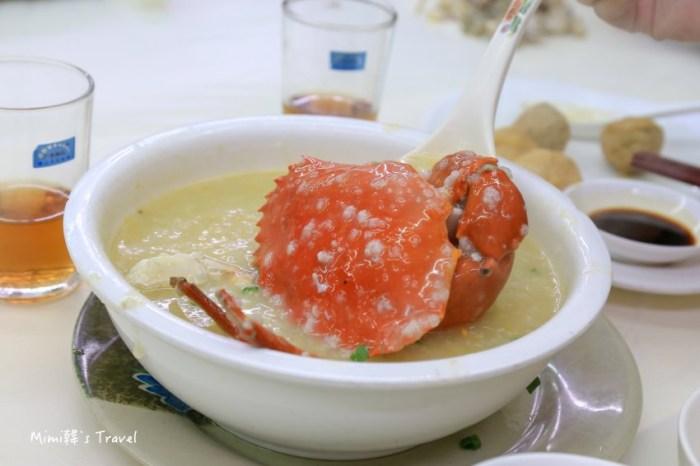 【澳門美食】誠昌飯店馳名水蟹粥:官也街好吃螃蟹粥,蟹鮮味美,But有點貴!