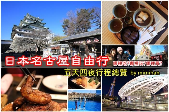 【名古屋】名古屋自由行:五天名古屋景點、必吃美食行程推薦,買張機票出發吧!