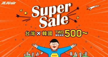 【500元韓國機票來啦!】濟州航空冬季航班:飛首爾機票只要500元;看到價格都瘋了。