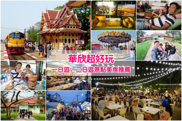 【華欣一日遊】華欣自由行必去景點、美食推薦:曼谷出發包車規劃、住宿SPA懶人包