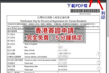 【香港簽證】2021免費香港電子港簽快速申請流程:上網5分鐘搞定不求人!