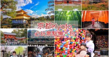 【京都景點】京都自由行去哪玩?20+個京都必遊好玩景點推薦,錯過會後悔!