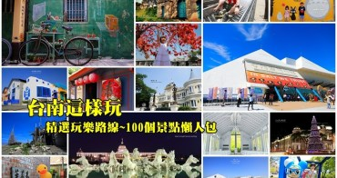 【台南景點2020】台南旅遊地圖好玩景點推薦&台南一日遊市區郊區行程規劃全攻略