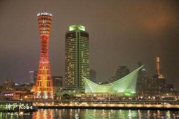 【神戶Mosaic馬賽克廣場】美食&景點,逛街購物吃東西,神戶港夜景也超美!