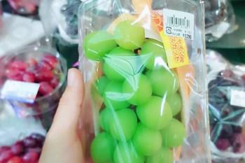 【日本必吃】麝香葡萄 シャインマスカット:秋季限定精品日本水果,好吃無法言傳