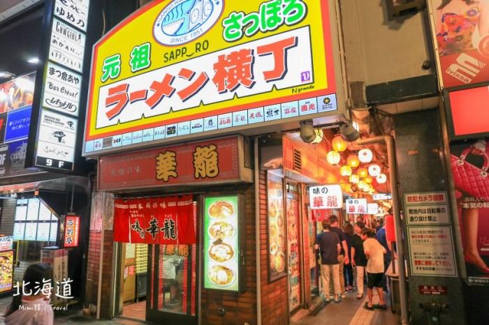【北海道札幌】元祖札幌拉麵橫丁:深夜食堂,17家北海道必吃拉麵一條街