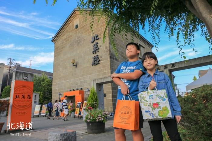 【北海道】小樽堺町通り商店街:必買超人氣北海道伴手禮推薦,快點抄筆記!