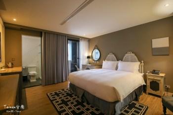 【台南住宿】安平留飯店Hotel de L'eau:法式好質感,停車方便周邊美食豐富