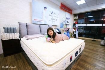 【高雄床墊推薦】我們是幸福床店:台灣製造工廠直營,價格公開10年保固,乳膠涼感床墊睡眠專家