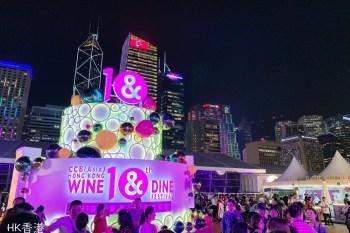 【2018香港美酒佳餚巡禮】世界美酒、米其林美食小吃,香港微醺的美好饗宴,450個攤位超大規模。