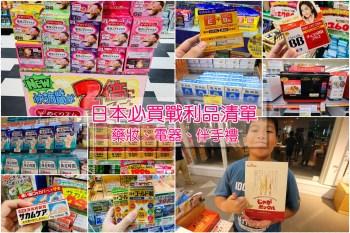 【日本必買不藏私】2021日本藥妝品、電器推薦&熱門藥妝店優惠券,用過喜歡才收錄!