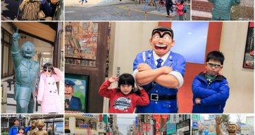 【東京親子景點】龜有烏龍派出所散步:兩津勘吉的歡樂世界,ARIO別錯過,龜有公園也很棒。