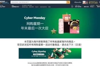【日本亞馬遜必買】台灣直送,推薦六大類商品省很大:電腦周邊、廚房用品、兒童玩具