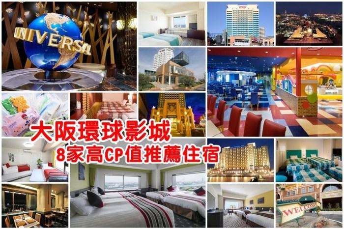 大阪環球影城住宿,推薦8家環球影城合作飯店&周邊平價住宿攻略