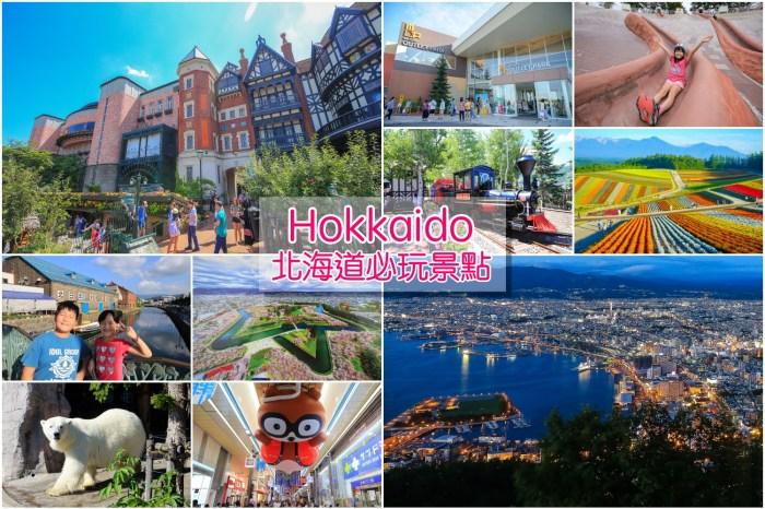 【北海道景點推薦】40+北海道自由行好玩景點:札幌/小樽/美瑛/函館/道東景點這樣玩