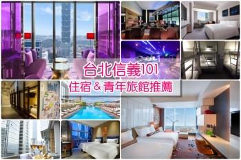 【台北信義區住宿怎麼選?】8家超人氣台北101住宿飯店&青年旅館,旅遊洽公都方便。
