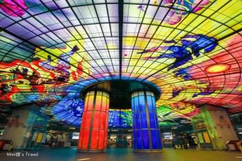 【高雄景點】美麗島捷運站&光之穹頂:高雄最美捷運站,四大彩繪主題很精彩