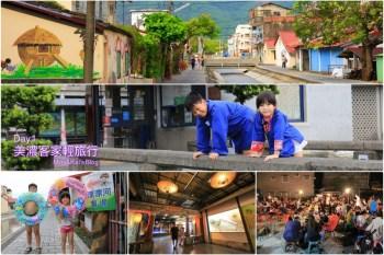 【高雄美濃親子旅Part1】美濃客家文物館換藍衫,下庄老街穿水橋,美濃夜市吃美食