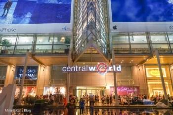 【曼谷購物】Central World百貨&Kum Poon泰北菜人氣名店