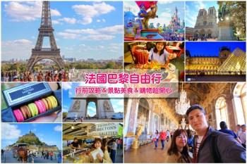 【巴黎自由行】法國巴黎自助8天旅遊攻略:交通須知、熱門景點&美食購物一篇搞定