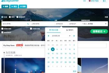 【上海機票】台灣飛上海便宜機票只要$1408元?一次比價各家航空上海機票