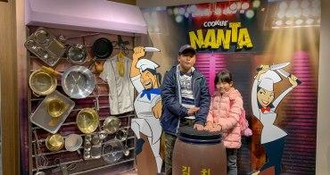 【首爾】弘大NANTA亂打秀:首爾親子景點推薦&雨天備案,便宜購票建議,無語言隔閡
