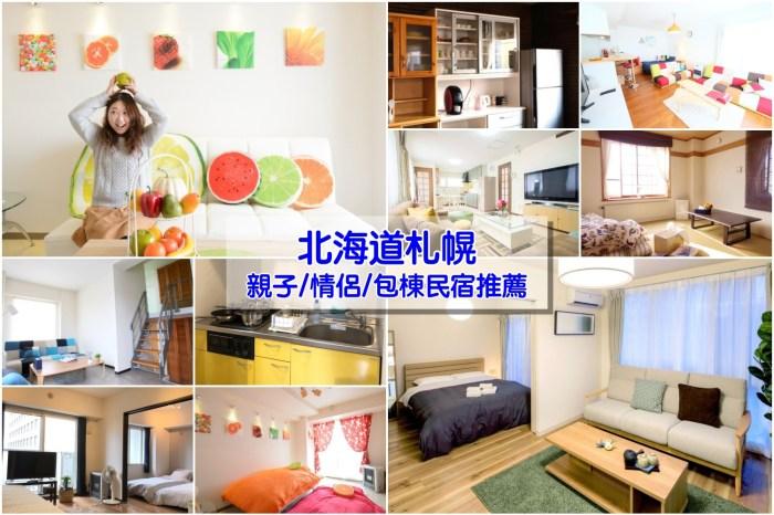 【北海道札幌民宿推薦】12間札幌民宿、親子民宿清單:便宜大空間,有廚房超舒適