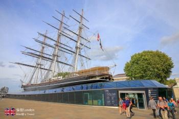 【倫敦格林威治景點】卡蒂薩克號Cutty Sark:世界最古老帆船,交通/門票/開放時間
