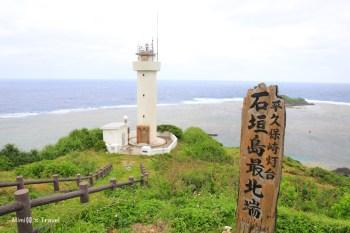 【石垣島】平久保崎燈塔(附Mapcode):石垣島最北端!戀人必至浪漫打卡景點