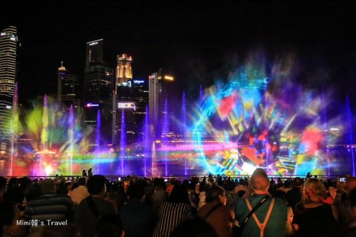【新加坡】濱海灣金沙酒店水舞秀:演出時間&交通彙整,新加坡必看絢麗夜間燈光秀