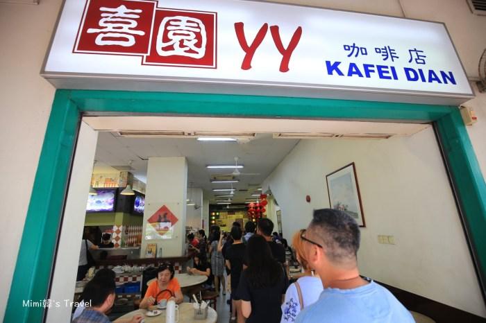 【新加坡】YY Kafei Dian 喜園咖啡店:咖椰吐司、娘惹糕點,品嚐新加坡傳統銅板美食