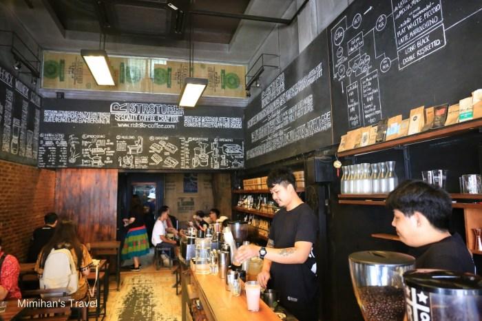 【清邁咖啡推薦】Ristr8to Coffee:被說是全清邁最好喝的拉花冠軍咖啡店朝聖!文青個性風~