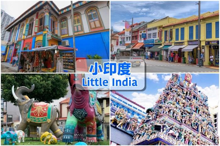 【新加坡】小印度景點&美食半日遊:必逛竹腳中心、小印度拱廊、實龍崗路散策