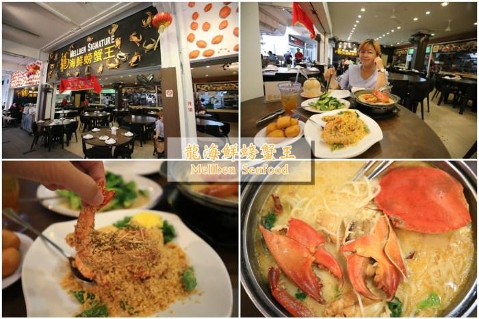 【新加坡】龍海鮮螃蟹王(附菜單&交通):名列三大必吃螃蟹名店,推薦砂褒螃蟹米粉湯