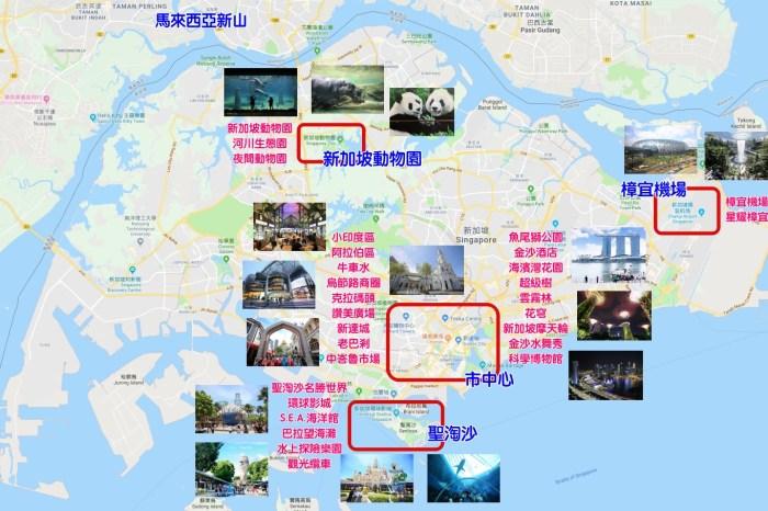 【新加坡景點】25+新加坡自由行好玩景點推薦,2020新加坡自助必玩景點不漏勾~