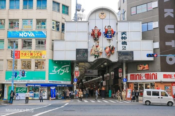 【大阪購物】天神橋筋商店街:美食、藥妝、日雜通通有,橫跨3個地鐵站,全日本最長商店街。