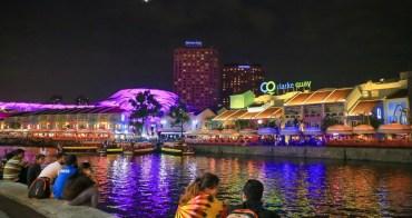 【新加坡景點】克拉碼頭 Clarke Quay 散策:遊船票價、美食推薦!絢麗新加坡夜景