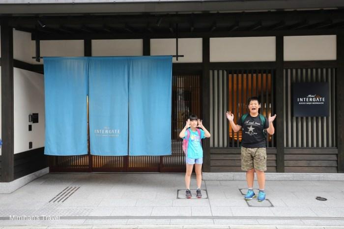 【京都】Hotel Intergate Kyoto:近錦市場&新京極!京都親子友善/服務設施都很好