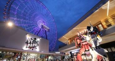 【大阪萬博公園】日本最大Redhorse OSAKA WHEEL摩天輪、Expocity購物商場&NIFREL玩樂攻略