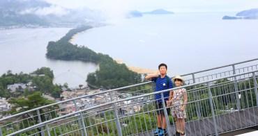 【京都】天橋立:附四種交通攻略,必玩飛龍觀&傘松公園登山纜車與周邊景點攻略