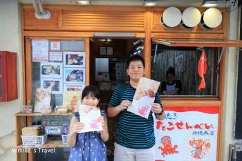 【沖繩】丸燒章魚仙貝沖縄本店:來自神奈川!國際通現烤好吃巨大章魚煎餅、蝦煎餅